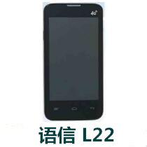 语信L22官方线刷包_语信L22固件ROM