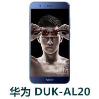 荣耀DUK-AL20官方线刷包_荣耀V9全