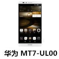 华为MT7-UL00官方线刷包_Mate7联通