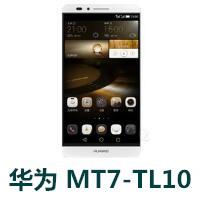 华为MT7-TL10官方线刷包_Mate7 双4