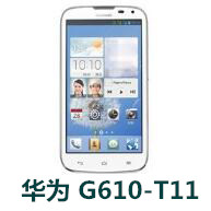 华为G610-T11官方线刷包_华为G610-