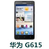 华为G615-U10官方线刷包_华为G615-U10固件ROM下载 解锁救砖