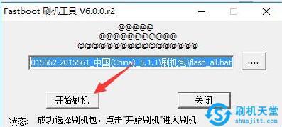 华为P9 EVA-CL00手机刷机成功界面截图