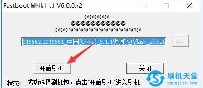 华为P8 GRA-TL00手机刷机成功界面截图
