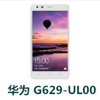 华为G629-UL00官方线刷包_华为逆火629固件ROM
