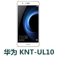 华为KNT-UL10官方线刷包_荣耀V8 双