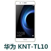 华为KNT-TL10官方线刷包_荣耀V8移