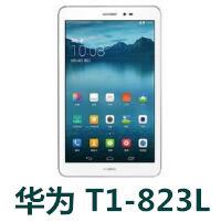 华为T1-823L官方线刷包_荣耀平板LTE版 固件ROM下载 解锁救砖