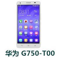 华为G750-T00官方线刷包_荣耀X3 双