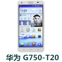 <font color='#0033CC'>华为G750-T20官方线刷包_荣耀X3Pro</font>