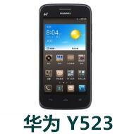 华为Y523官方线刷包_Y523-L076/Y52