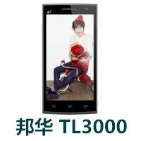 邦华TL3000官方线刷包_邦华TL3000