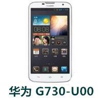 华为G730-U00官方线刷包_华为G730-