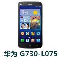 华为G730-L075官方线刷包_华为G730