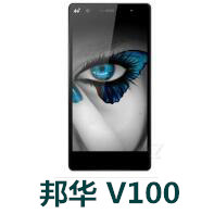 邦华V100官方线刷包_邦华V100固件R
