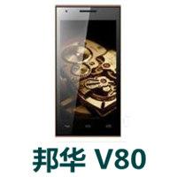 邦华V80官方线刷包_邦华V80固件ROM