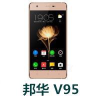邦华V95官方线刷包_邦华V95固件ROM