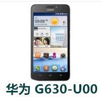 华为G630-U00官方线刷包_华为G630-U00固件ROM下载 解锁救砖