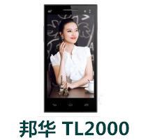 邦华TL2000官方线刷包_邦华TL2000