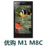 优购 M1 M8C官方线刷包_优购M1 M8C
