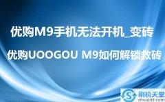优购M9手机无法开机_变砖,优购UOOGOU M9如何