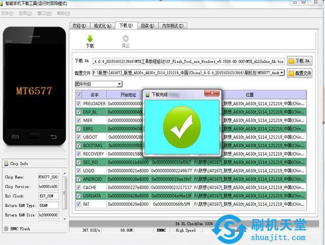 优购Q9 手机刷机成功界面截图