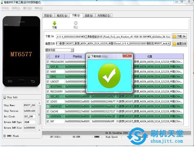 卓米A8手机刷机成功界面截图