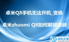 卓米Q8手机无法开机_变砖,卓米zhuomi Q8如何