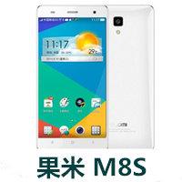 果米M8S官方线刷包_果米M8S固件ROM