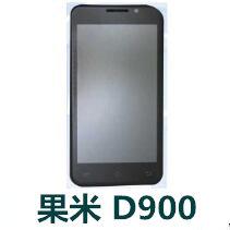 果米D900官方线刷包_果米D900 固件