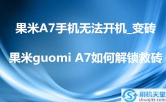 果米A7手机无法开机_变砖,果米guomi A7如何