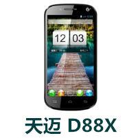 天迈D88X官方线刷包_天迈D88X固件R