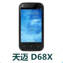 天迈D68X官方线刷包_天迈D68X固件R