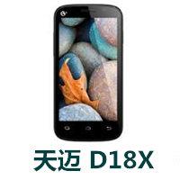 天迈D18X官方线刷包_天迈T-smart D