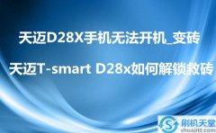 天迈D28X手机无法开机_变砖,天迈T-smart D28
