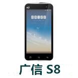 广信S8官方线刷包_广信S8固件ROM下