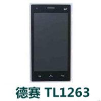德赛TL1263官方线刷包_德赛TL1263固件ROM下载 解锁救砖