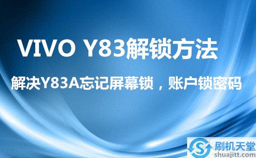 VIVO Y83解锁方法 解决Y83A忘记