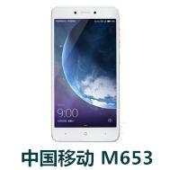 中国移动M653官方线刷包_中国移动A
