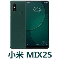 小米MIX2S官方线刷包_刷机包_解锁救砖_小米Mix2 MIUI9.6固件下载