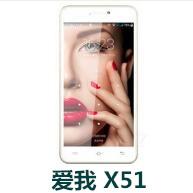 爱我Lovme X51系列线刷包_X51+/X51