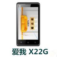 爱我Lovme X22G官方线刷包_爱我X22G固件ROM下载 解锁救砖