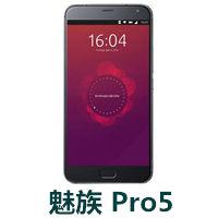 魅族Pro5官方线刷包下载 魅族Pro5固件ROM包 可解锁屏幕锁账户锁