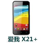 爱我Lovme X21+官方线刷包_爱我X21加固件ROM下载 解锁救砖