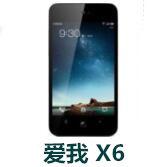 爱我Lovme X6官方线刷包_爱我X6固件ROM下载 解屏幕锁救黑砖