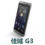 佳域G3官方线刷包_佳域G3固件ROM下