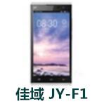 佳域JY-F1官方线刷包_佳域JY-F1固件ROM下载 解锁救砖
