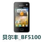 贝尔丰_BF5100官方线刷包_贝尔丰_BF5100固件ROM下载 解锁救砖