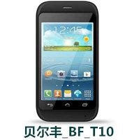 贝尔丰_BF T10官方线刷包_贝尔丰_BF T10固件ROM下载 解锁救砖