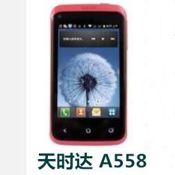 天时达A558官方线刷包_天时达A558固件ROM下载 解锁救砖